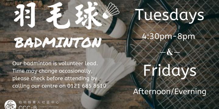 Badminton 羽毛球