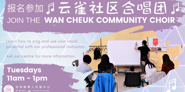 Wan Cheuk Community Choir 云雀合唱团