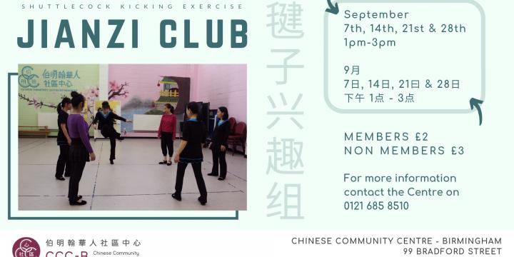 Jianzi Club 毽子俱乐部