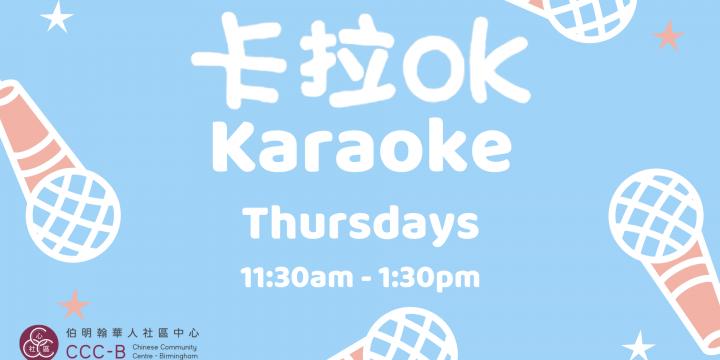 Karaoke 卡拉OK