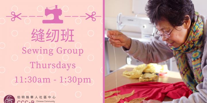 Sewing & Hand Craft Workshop 缝纫组