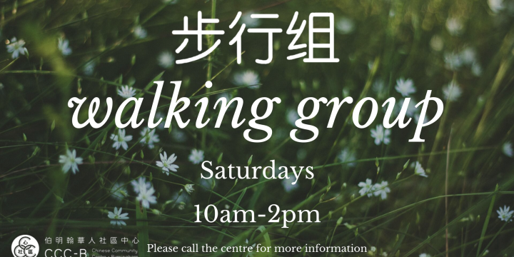 Walking Group 步行组
