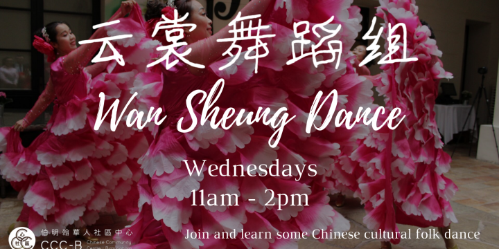 Wan Sheung Chinese Cultural Dance 云裳舞蹈组