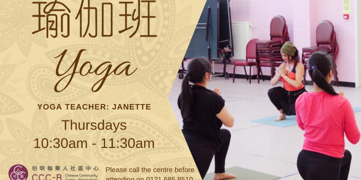 Yoga 瑜伽班