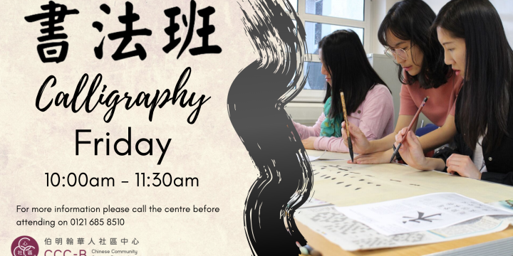 Chinese Calligraphy Class 书法班
