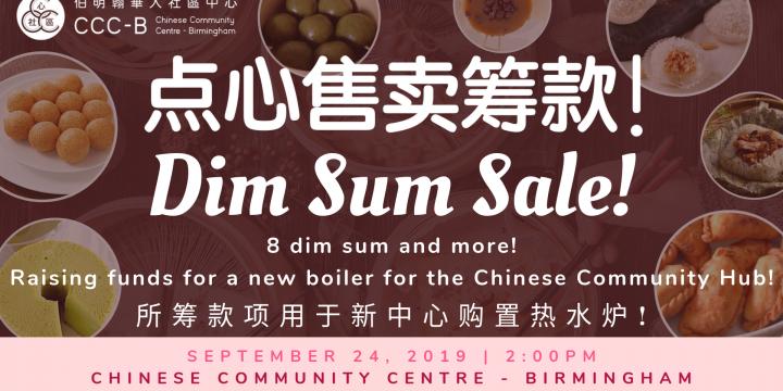 Dim Sum Sale / Fundraising Event 点心售卖 / 筹款活动