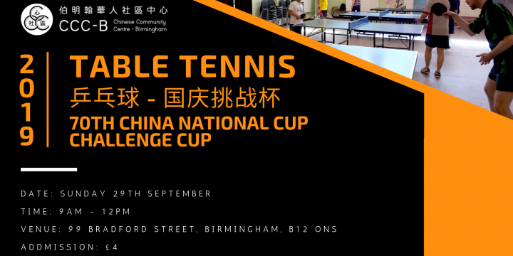Table Tennis Challenge Cup 乒乓球 – 国庆挑战杯