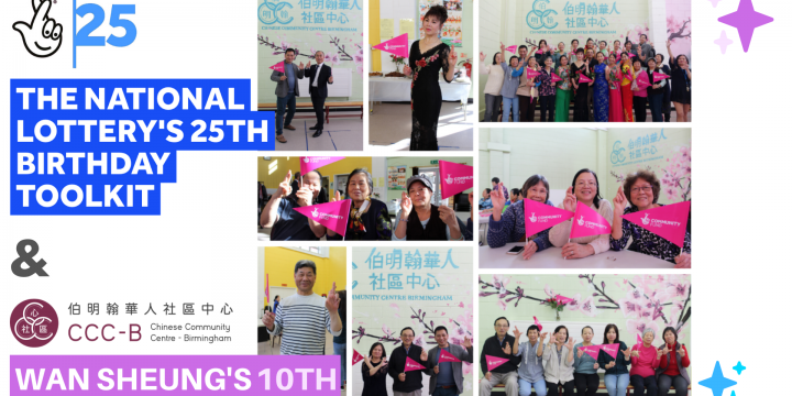 The National Lottery & Wan Sheung Cultural Dance Team Anniversary 国家彩票和云裳舞蹈团周年庆典