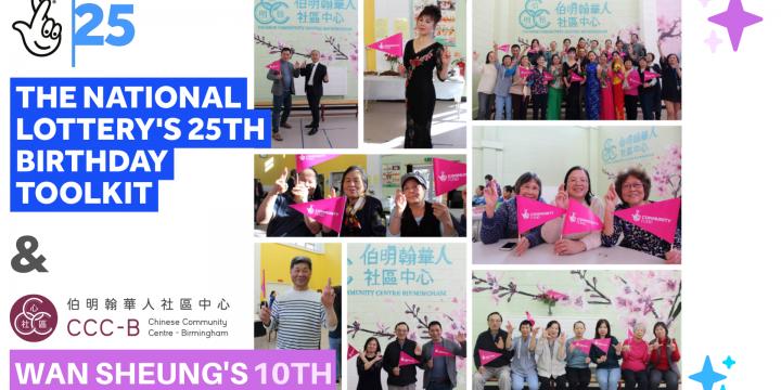 The National Lottery & Wan Sheung Cultural Dance Team Anniversary 国家彩票和云裳舞蹈团周年庆典