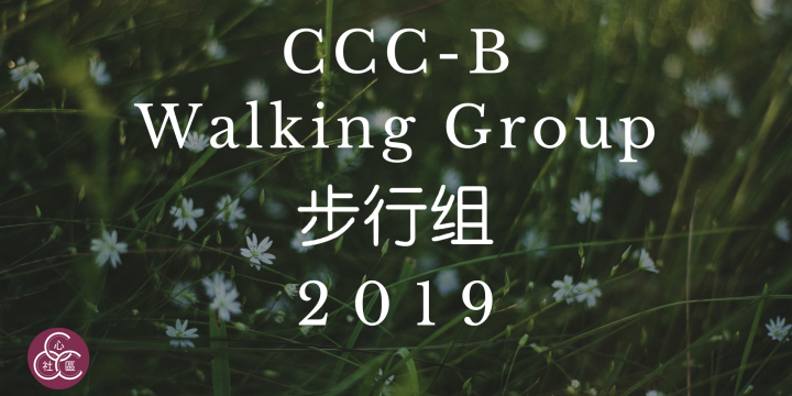 CCC-B Walking Group 步行组 2019