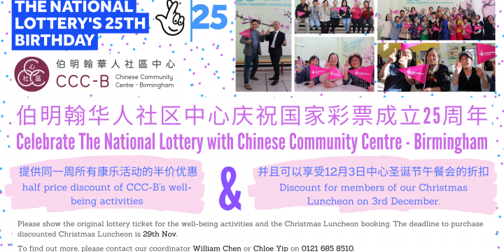 Celebrate The National Lottery with Chinese Community Centre – 伯明翰华人社区中心 庆祝国家彩票成立25周年