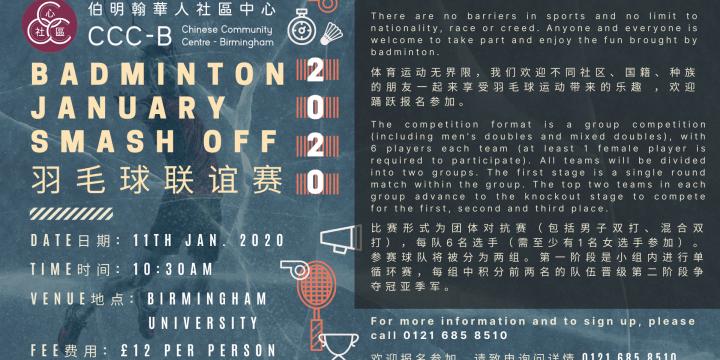 CCC-B Badminton Friendship Tournament – 伯明翰华人社区中心羽毛球联谊赛
