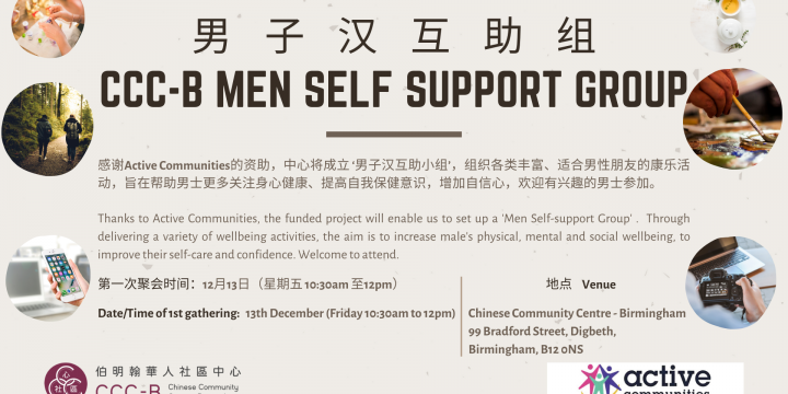 Men Self-support Group – 男子汉互助小组