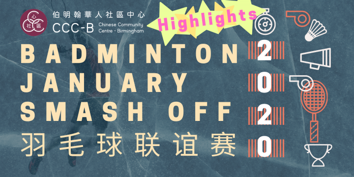 2020 CCC-B Badminton Friendship Tournament – 伯明翰华人社区中心羽毛球联谊赛