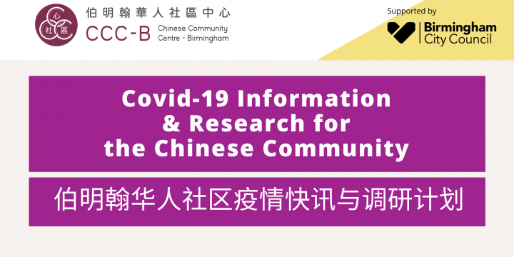 Covid-19 Information  & Research for the Chinese Community 伯明翰华人社区 疫情快讯与调研计划