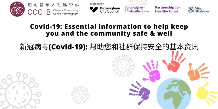 Covid-19: Essential information to help keep you and the community safe & well – 新冠病毒(Covid-19): 帮助您和社群保持安全的基本资讯