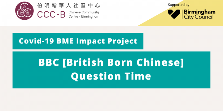 BBC [British Born Chinese] Question Time