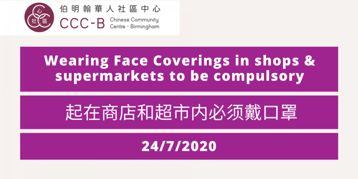 Face Coverings Compulsory 24/07/2020
