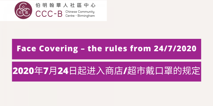 Face Covering – the rules 24/7/2020 起进入商店/超市戴口罩的规定