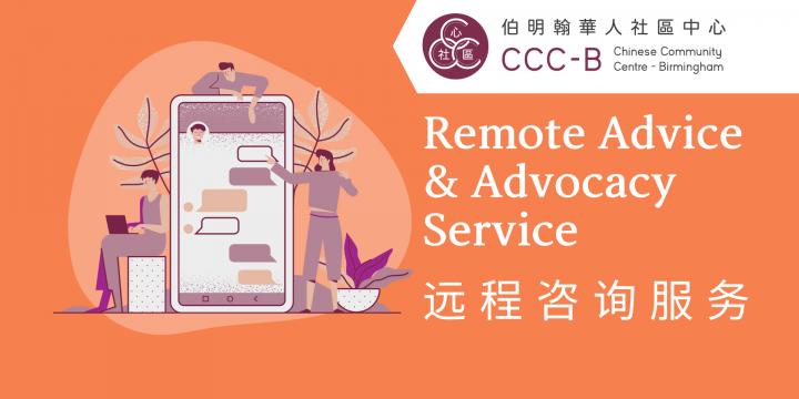 Remote Advice & Advocacy Service –  远程咨询服务