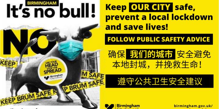 Keep our city safe, prevent a local lockdown – 确保我们的城市安全避免本地封城