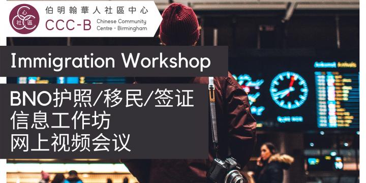 Immigration Workshop – BNO护照/移民/签证 – 信息工作坊 网上视频会议