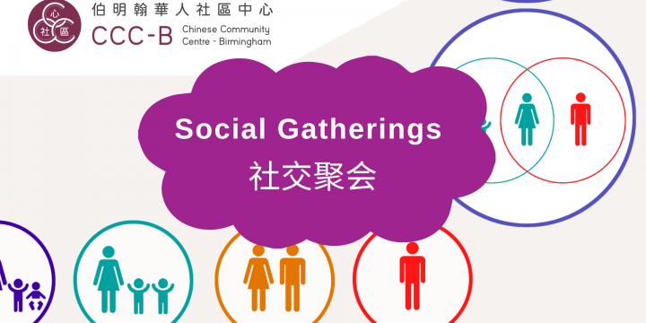 Social Gatherings – 社交聚会