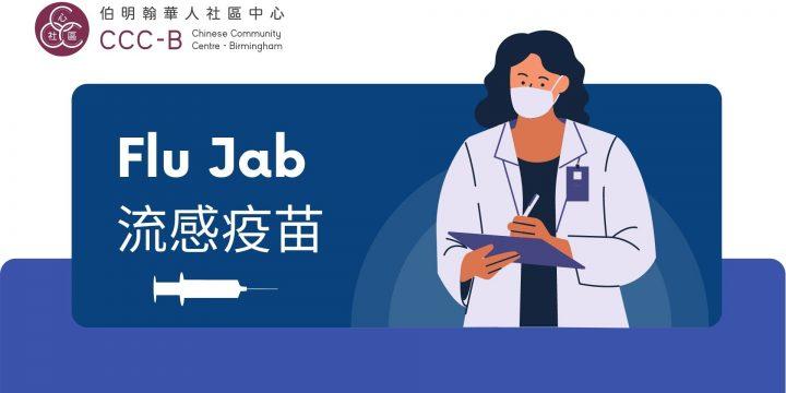 Flu Jab – 流感疫苗