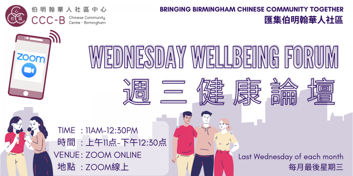 Wednesday Wellbeing forum  – 週三健康論壇
