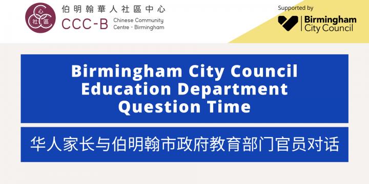 Birmingham City Council Education Department Question Time – 华人家长与伯明翰市政府教育部门官员对话