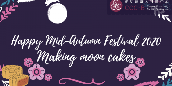 Happy Mid-Autumn Festival 2020