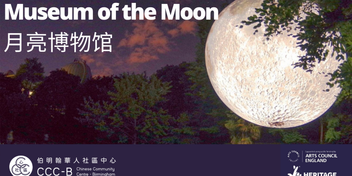 Museum of the Moon – 月亮博物馆