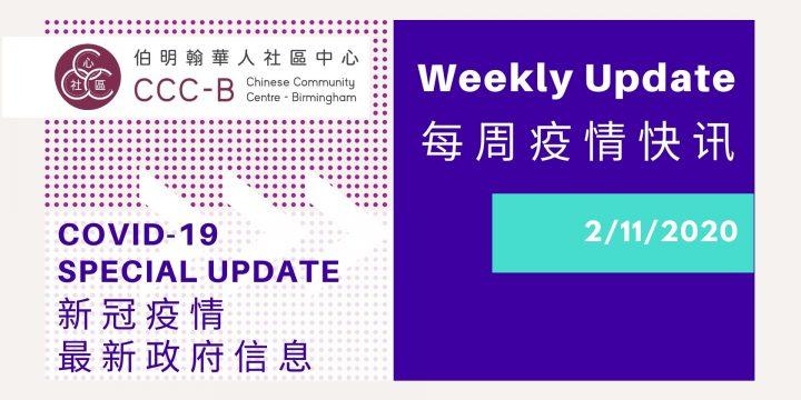 WEEKLY UPDATE 2 NOVEMBER 2020 – 每周疫情快讯 2020年11月2日