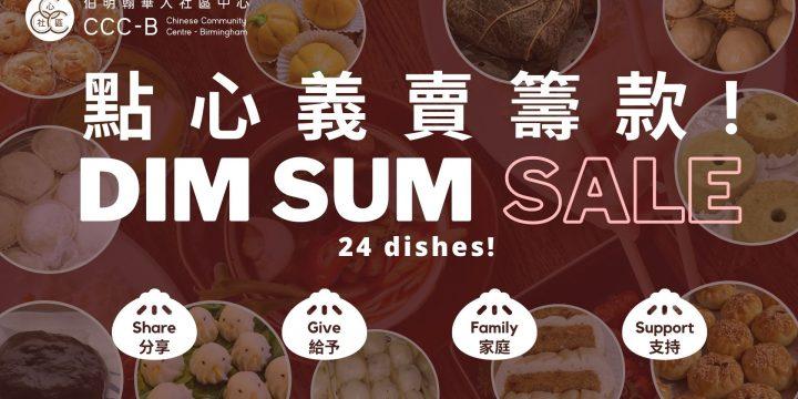 Dim Sum Sale Fundraising Event 2020 点心售卖筹款活动