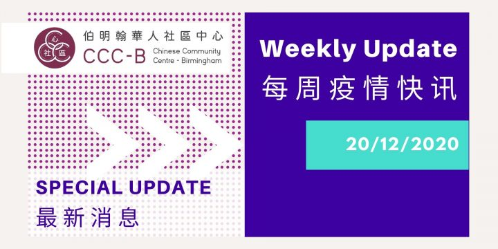 Special update – 最新消息