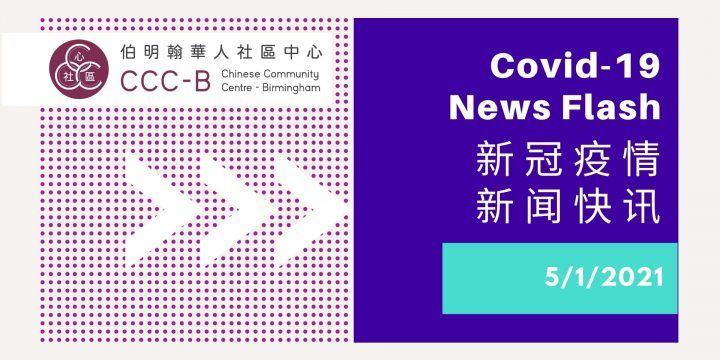 Covid-19 News Flash – 新冠疫情新闻快讯 5/1/2021