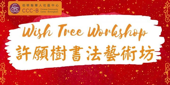 Wish Tree Workshop – 許願樹書法藝術坊