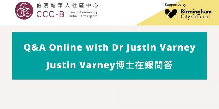 Q&A ONLINE WITH DR JUSTIN VARNEY – JUSTIN VARNEY博士在線問答