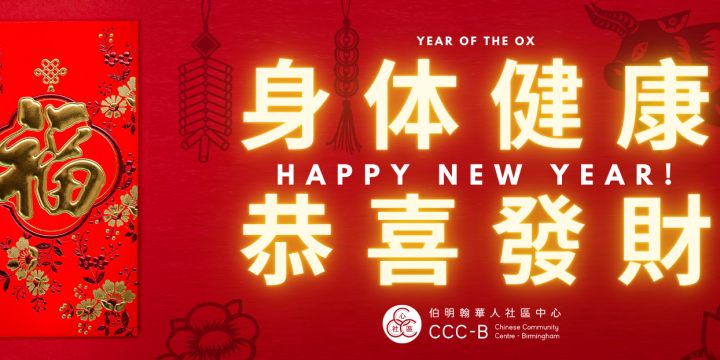 Happy Chinese New Year 2021 – 春节快乐