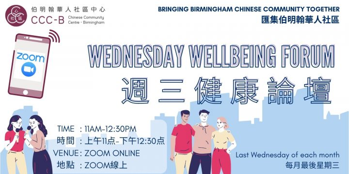 Wednesday Wellbeing forum March – 週三健康論壇