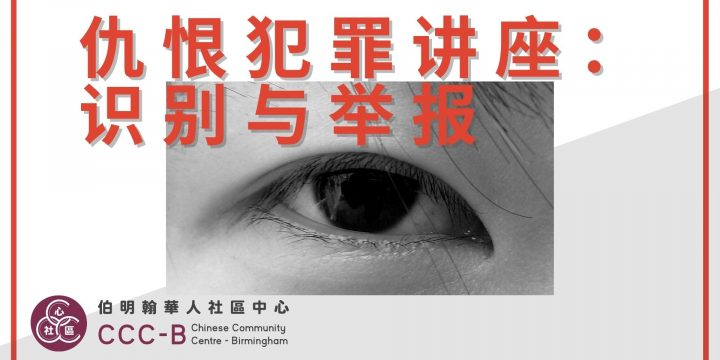 仇恨犯罪讲座:识别与举报 – Hate Crime Seminar: Identify and Report