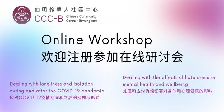 Online Workshop – 欢迎注册参加在线研讨会