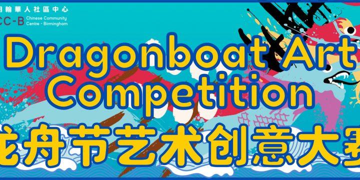Dragonboat Art Competition – 龙舟节艺术创意大赛
