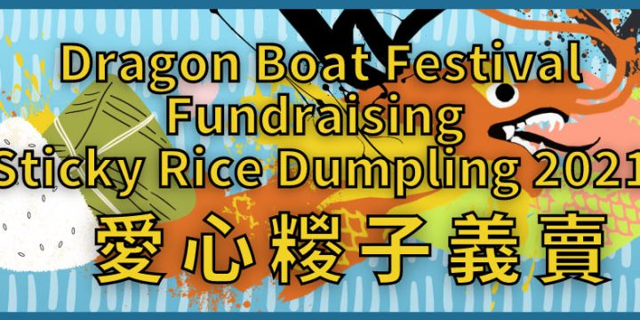 Dragon Boat Festival Fundraising Sticky Rice Dumpling 2021 – 愛心糉子義賣