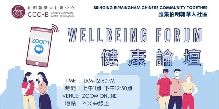 Wellbeing Forum – 健康論壇