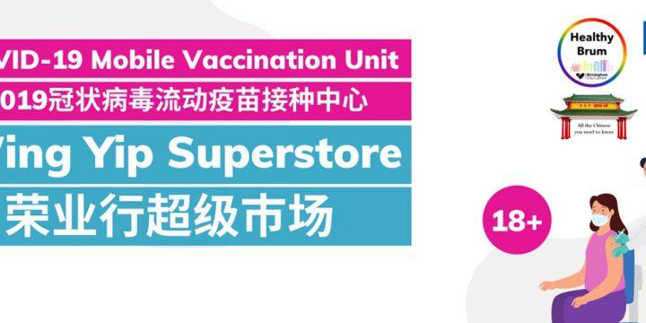 Covid-19 Mobile Vaccination Unit – 2019冠状病毒流动疫苗接种中心
