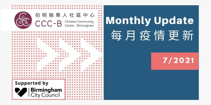 Covid-19 Monthly Update July – 每月疫情更新2021年7月