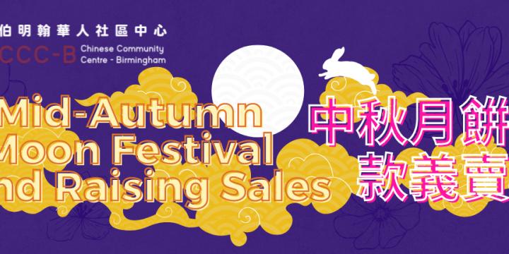 Mid-Autumn Moon Festival Fund Raising Sales – 中秋月餠籌款義賣 2021